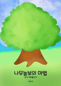 나무늘보의 마법