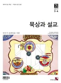 묵상과 설교 2017년 3,4월호