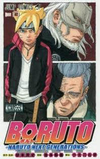 [해외]BORUTO NARUTO NEXT GENERATIONS 卷ノ6