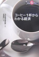 [해외]コ―ヒ―1杯からわかる經濟