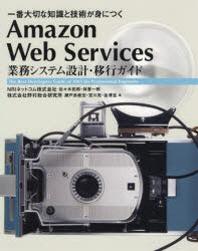 [해외]AMAZON WEB SERVICES業務システム設計.移行ガイド 一番大切な知識と技術が身につく THE BEST DEVELOPERS GUIDE OF AWS FOR PROFESSIONAL ENGINEERS