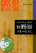 한글 SPSS 10.0 가이드(초급자를 위한)(CD-ROM 1장 포함)