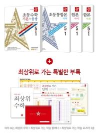 초등 국수사과 5-1 전과목 세트(2020)(디딤돌)(전4권)