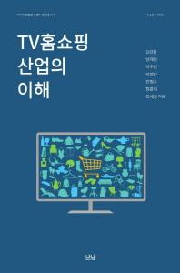 TV홈쇼핑 산업의 이해(미디어산업연구센터 연구총서 2)