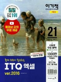 ITQ 엑셀 ver.2016(2021)