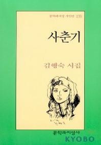 사춘기(문학과지성 시인선 278)