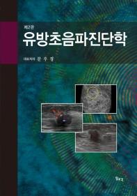 유방초음파진단학(2판)(양장본 HardCover)