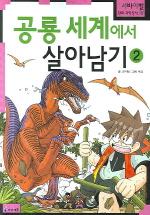 공룡세계에서 살아남기. 2