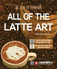 올 오브 더 라떼아트(All of The Latte Art)