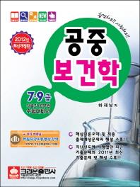 공중보건학(2012 2013)(개정판 6판)