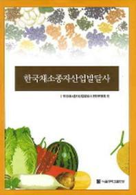 한국채소종자산업발달사(양장본 HardCover)