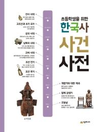 한국사 사건 사전(초등학생을 위한)(보드북)
