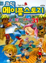메이플 스토리 오프라인 RPG. 31