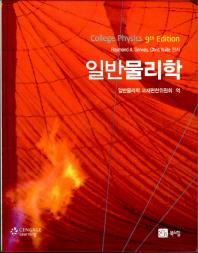 일반물리학(9판)