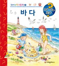 바다(꼬마과학그림책 3)