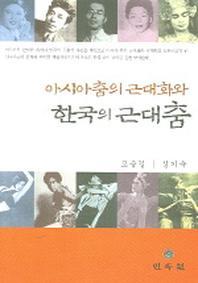 아시아춤의 근대화와 한국의 근대춤