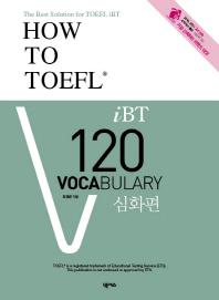 How to TOEFL IBT 120 Vocabulary: 심화편(2판)