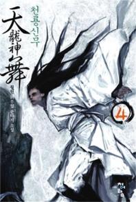 천룡신무 4