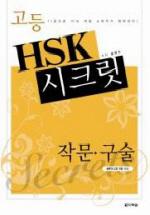 고등 HSK 시크릿: 작문 구술(MP3CD1장포함)