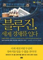 블루진 세계 경제를 입다(부키 경제 경영 라이브러리 3)