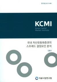 국내 자산유동화증권의 스프레드 결정요인 분석(연구보고서 16-8)