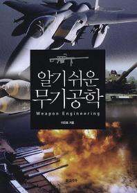 알기쉬운 무기공학