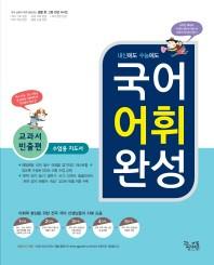 국어어휘완성: 교과서빈출편(수업용 지도서)(2017)