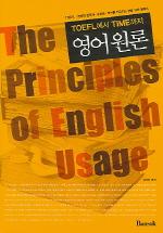 영어원론 (TOEFL 에서 TIME 까지)