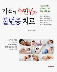 기적의 수면법과 불면증 치료