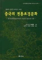 중국의 전통조경문화(한국전통조경학회 외국도서 번역 1)