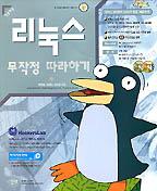 리눅스 무작정 따라하기(S/W포함)