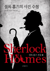셜록 홈즈 전집. 9: 셜록 홈즈의 사건 수첩