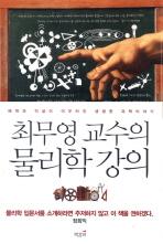 최무영 교수의 물리학 강의(Paperback)