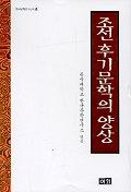 조선후기문학의 양상