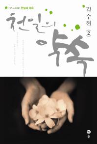 천일의 약속. 2(TV 드라마)(반양장)