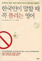 한국인이 말할 때 꼭 틀리는 영어 (CASSETTE TAPE 1개 포함)