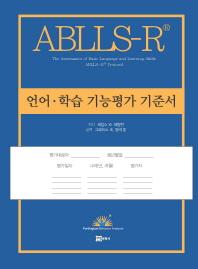 언어 학습 기능평가 기준서(ABLLS-R)(스프링)