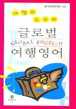 글로벌 여행영어