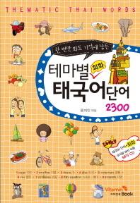 테마별 회화 태국어 단어 2300(한 번만 봐도 기억에 남는)(CD1장포함)
