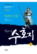 천웨이동 수호지. 1: 영웅의 시대