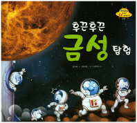 후끈후끈 금성 탐험(외계인도 모르는 우주 이야기)(양장본 HardCover)