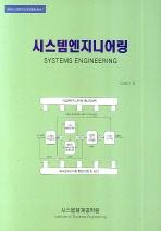 시스템엔지니어링(한국시스템엔지니어링협회 총서 7)