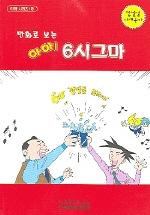 아하 6시그마(만화로 보는)