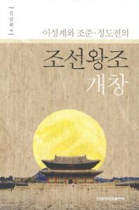 조선왕조 개창