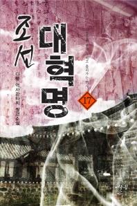 조선 대혁명. 17  영웅의 부재 그리고 흘러가는 역사