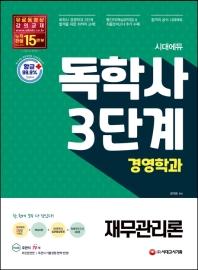 재무관리론(독학사 3단계 경영학과)
