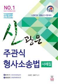 신광은 주관식 형사소송법 사례집(신정판)(3판)