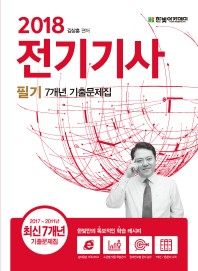 전기기사 필기 7개년 기출문제집(2018)