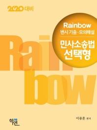 민사소송법 선택형 변시 기출 모의해설(2019)(Rainbow)