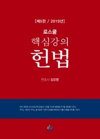 로스쿨 핵심강의 헌법(2019)(5판)